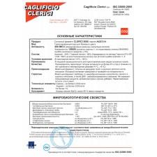 Сычужный фермент Clerici 20/80 500 г