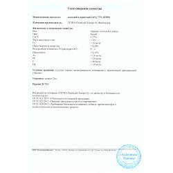 Хлористый кальций 100 г